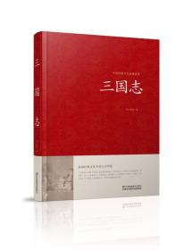 三国志/中国传统文化经典荟萃(精装)