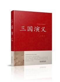 中华传统文化经典荟萃-三国演义