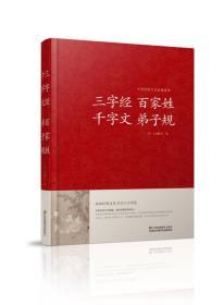 中华传统文化经典荟萃-三字经 千字文 百家姓 弟子规