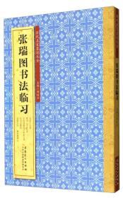 历代名家墨迹大全:张瑞图书法临习