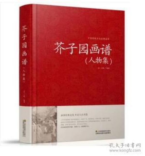 中国传统文化经典荟萃—芥子园画谱(人物集)