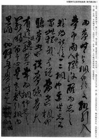 中国历代名家原帖经典:清代书法卷