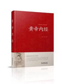 中华传统文化经典荟萃-黄帝内经