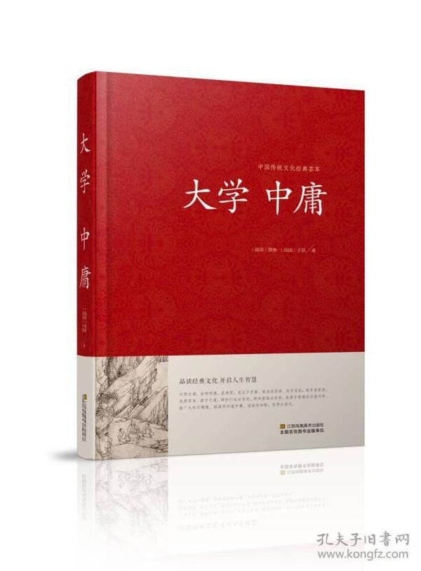 大学 中庸/中国传统文化经典荟萃(精装)