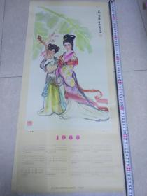 年画人物画 王昭君(1980年年历画)1979年11月1版1次印刷  尺寸77cm 34.5cm