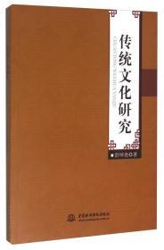 送书签lt-9787517037101-传统文化研究
