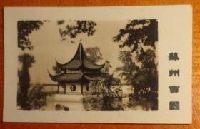 黑白相片【苏州西园】长4.5CM*宽2.8CM