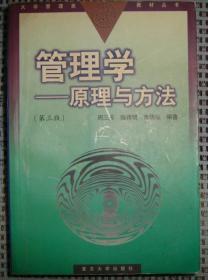 管理学---原理与方法(第3版)