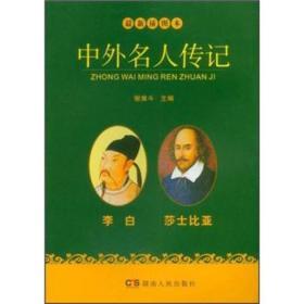 中外名人传记:李白 莎士比亚(最新插图本)