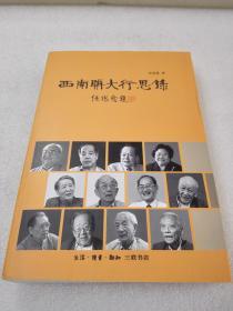 《西南联大行思录》稀少!三联书店 2013年1版1印 平装1册全 仅印8000册