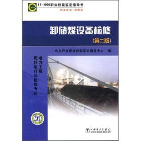 卸储煤设备检修(第2版)电力行业职业技能鉴定指导中心 编