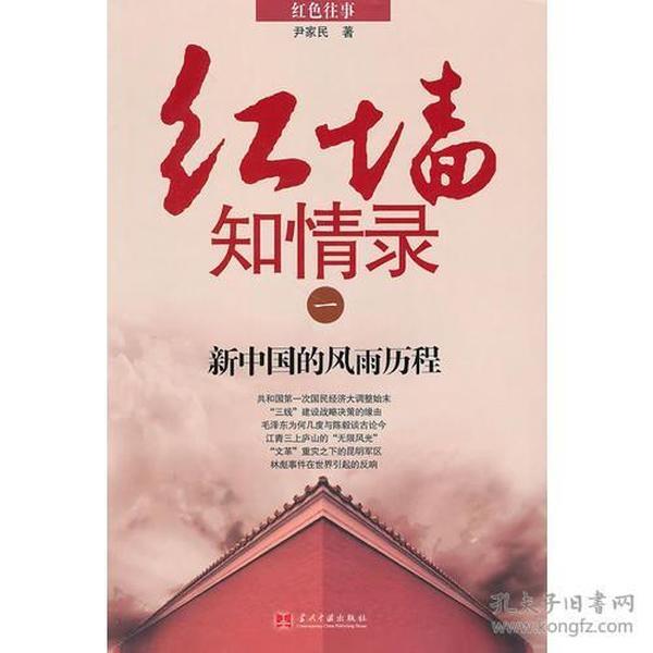 红墙知情录(一):新中国的风雨历程