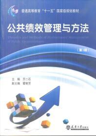 公共绩效管理与方法