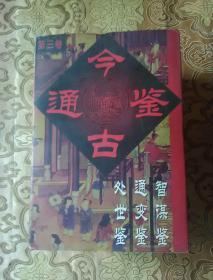 今古通鉴(共四册)