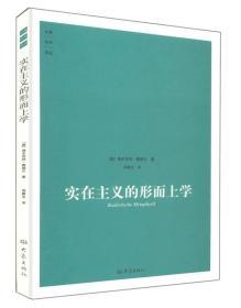 大象学术译丛:实在主义的形而上学
