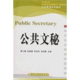 公共管理系列教材:公共文秘