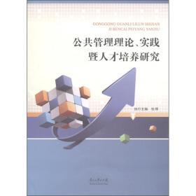 公共管理理论、实践暨人才培养研究