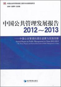 中国公共管理发展报告(2012:2013)
