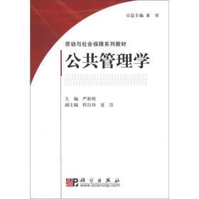 劳动与社会保障系列教材:公共管理学