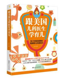 二手跟美国儿科医生学育儿大J中国妇女出版社9787512713628