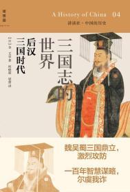 三国志的世界:后汉 三国时代:讲谈社•中国的历史04