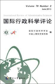 国际行政科学评论(2013年 第79卷 第2辑) [International Review of Administrative Sciences]