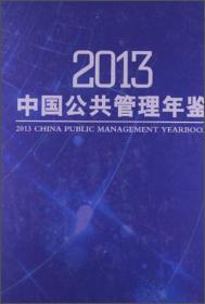 2013中国公共管理年鉴 [2013 China Public Management Yearbook]