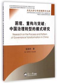 东北大学公共管理博士文库·困境重构与突破:中国治理转型的模式研究