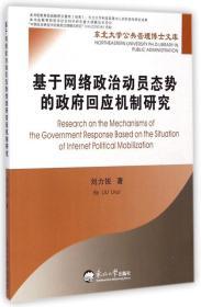 东北大学公共管理博士文库:基于网络政治动员态势的政府回应机制研究