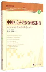 中国社会公共安全研究报告(2014年第2期 第5辑) [Advances in China Public Security]