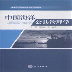 中国海洋公共管理学