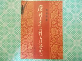 真草篆隶:唐诗三百首四体书法艺术(一)