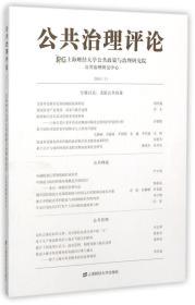 公共治理评论2015(1)