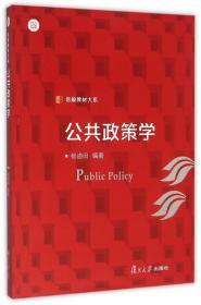 信毅教材大系:公共政策学