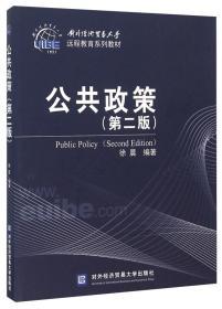 公共政策(第2版) [Public Policy(Second Edition)]