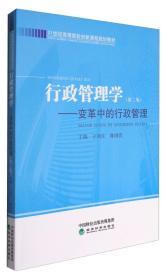 行政管理学 变革中的行政管理(第二版)