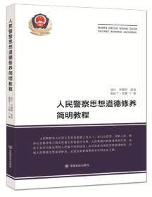人民警察思想道德修养简明教程