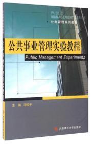 公共事业管理实验教程 [Public Management Experiments]
