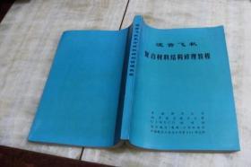 波音飞机复合材料结构修理教程(平装16开   1995年7月印行   有描述有清晰书影供参考)