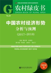 中国农村经济形势分析与预测(2017~2018)