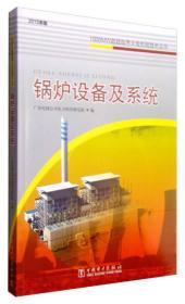 锅炉设备及体系 专著 徐齐胜主编 广东电网公司电力迷信研究院编 guo lu she b