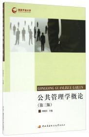 公共管理学概论(第三版)