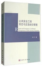 公共安全工程常态与应急统合管理 [Routine and Emergency Coordinated Management of Public Security Programme]