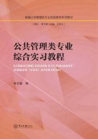 公共管理类专业综合实习教程
