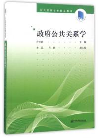 南京师范大学出版社 政府公共关系学