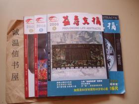 益寿文摘2008年6、8、9、11期 【4本合售】