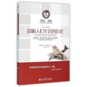 影响人们生活的历史(1000个历史知识)/美国科学问答