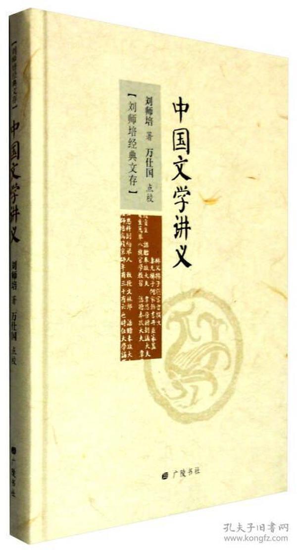 劉師培經典文存:中國文學講義