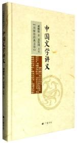 刘师培经典文存:中国文学讲义