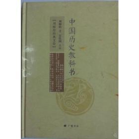 中国历史教科书